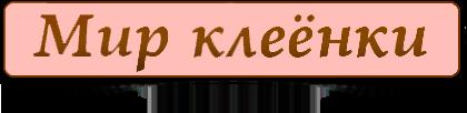 Интернет-магазин МИР КЛЕЁНКИ